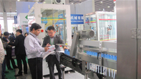 China International Packaging Exhibition